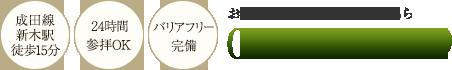 成田線新木駅徒歩15分 24時間参拝OK バリアフリー完備 お電話でのお問い合わせはこちら 電話番号 0120-353-259
